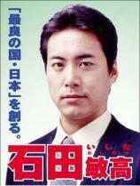 Toshitaka_ishii