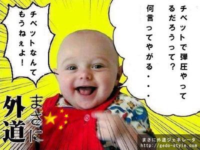 gedo_china