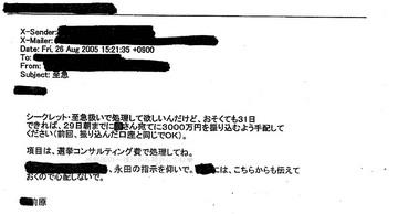 maeharamail_satirical